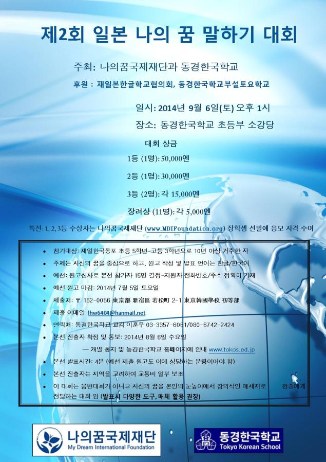 JapanEvent10-2014-2